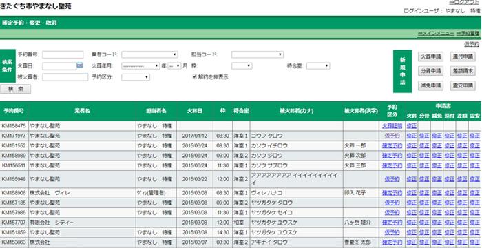 MemoryR-リスト画面