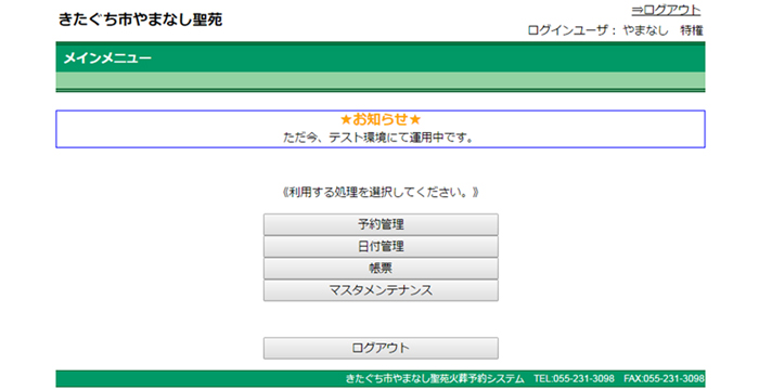 MemoryR-メニュー画面