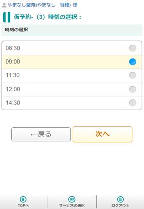 MemoryR-スマートフォン予約画面