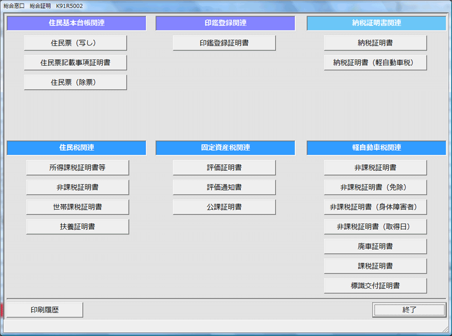 総合証明選択画面