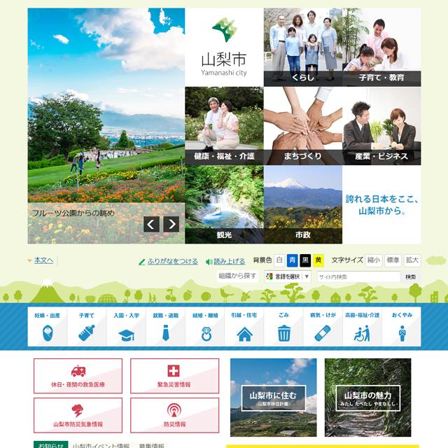 山梨市役所公式ホームページ-市民向けサイトトップページ