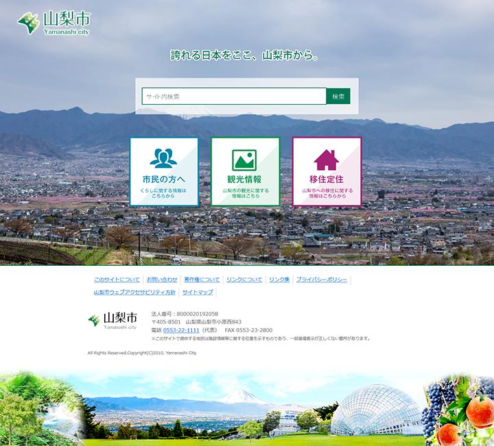 山梨市役所 公式ホームページ 総合トップページ