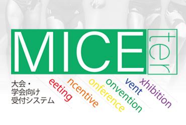 大会・学会宿泊受付システム『MICEter』