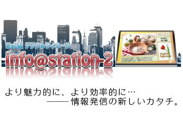 デジタルサイネージ『Info@Station2』