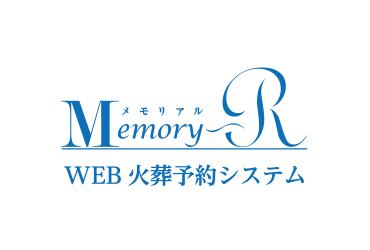 火葬予約システム『Memory-R』