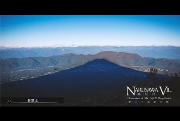 鳴沢村役場様 観光サイトPV