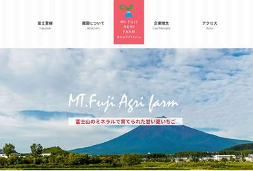 富士山アグリファーム 様