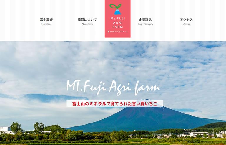 富士山アグリファーム