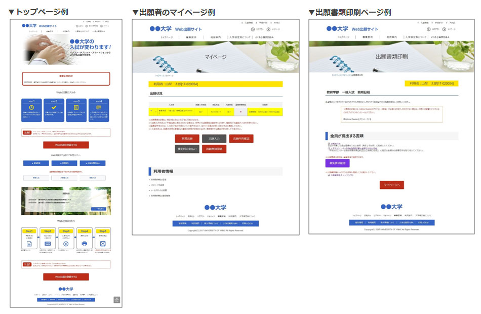 web出願システム 画面イメージ