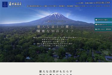 富士桜高原別荘地 様