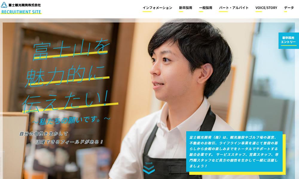 富士観光開発(株)リクルートサイト