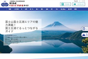 富士五湖観光連盟