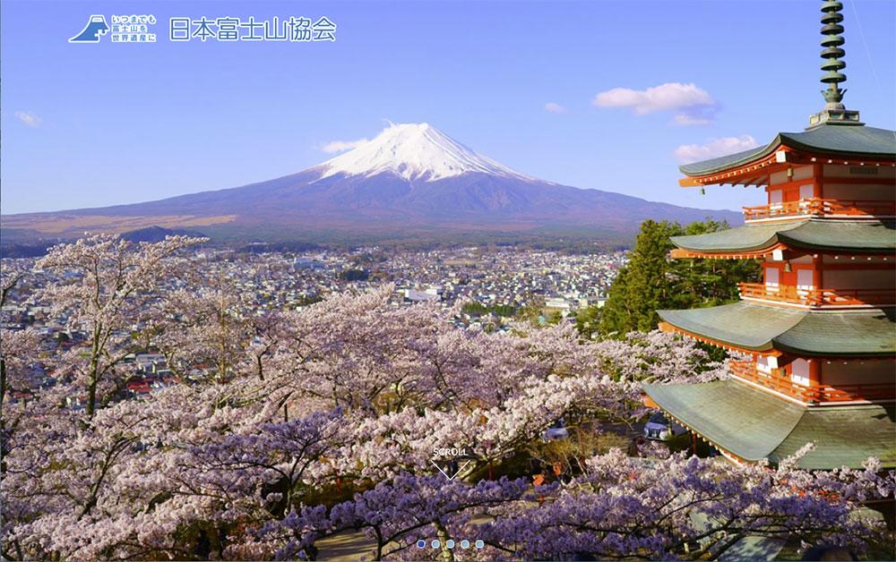 日本富士山協会トップページ