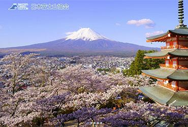 日本富士山協会